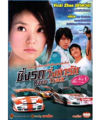 ซีรี่ย์ไต้หวันRace Track ซิ่งรถ วิ่งหารัก /พากษ์ไทย V2D 4แผ่นจบ เจ้าเหว่ย+พระเอก Legend of speed