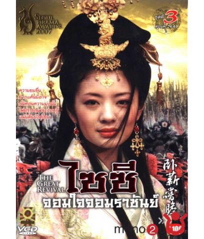 ไซซีจอมใจจอมราชันย์ The Great Revival /หนังจีนโบราณ /พากษ์ไทย V2D 5แผ่นจบ