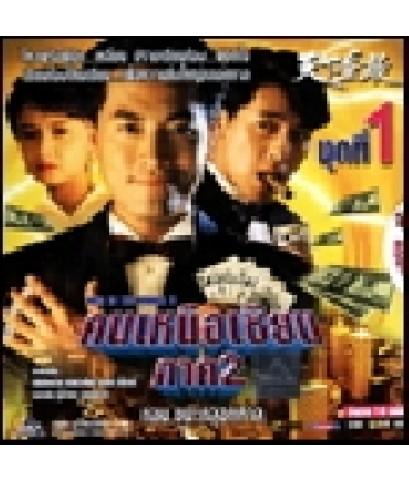 คนเหนือเซียน ภาค1-3 /หนังจีนชุด /พากษ์ไทย V2D 9แผ่นจบ