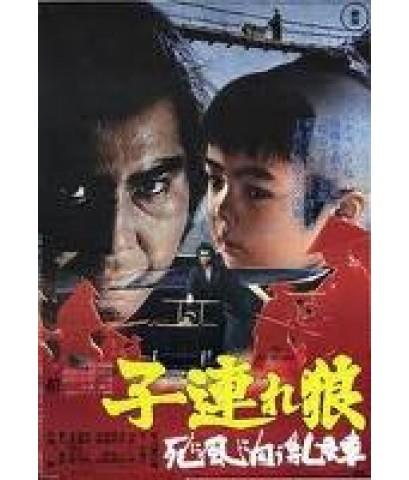 หนังญี่ปุ่นBaby Cart  ซามูไรพ่อลูกอ่อน /พากษ์ไทย,ญี่ปุ่น+ซับไทย DVD 6แผ่นจบ