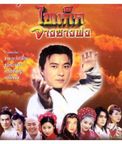 ไทเก็กจางซางฟง(จางเหว่ยเจี้ยน,เต๊ะ) /หนังจีนกำลังภายใน /พากษ์ไทย V2D 4 แผ่นจบ
