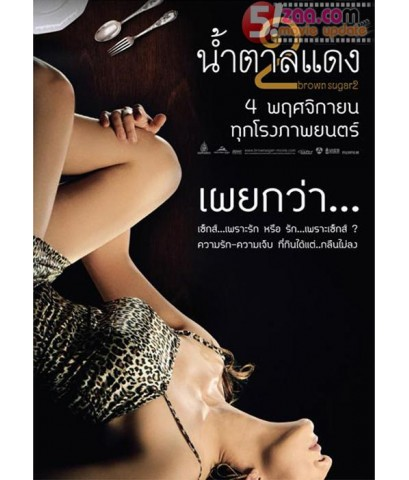 หนังติดเรท น้ำตาลแดง2 /หนังไทย DVD 1แผ่น