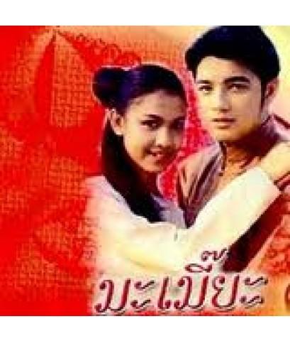 มะเมี๊ยะ(ศรราม+กบ) /ละครไทย TV2D 1แ่ผนจบ