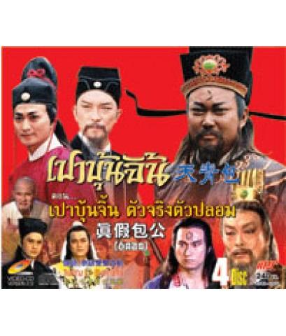 หนังจีนชุด เปาบุ้นจิ้น ตอน เปาบุ้นจิ้นตัวจริงตัวปลอม/พากษ์ไทย,จีน DVD