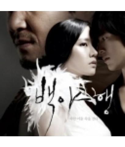 หนังเกาหลีWhite Night / คืนร้อนซ่อนปรารถนา(ซอนเยจิน,โกซู) /พากษ์ไทย,เกาหลี ซับไทย