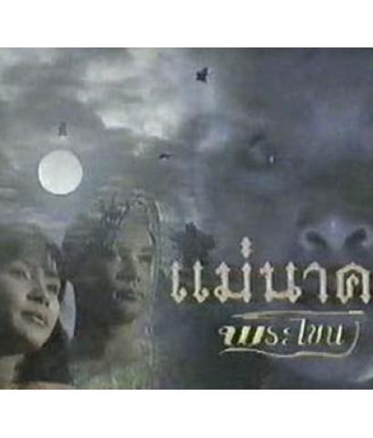 แม่นาคพระโขนง ปี 2537 นำแสดงโดย ลีลาวดี วัชโรบล และวรุฒ /ละครไทย 7แผ่นจบ