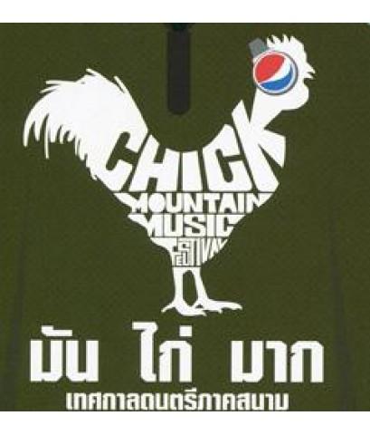 บันทึกการแสดงสด คอนเสิร์ต Chick Mountain Music Festival มันไก่มาก เทศกาลดนตรีภาคสนาม (2 Disc)