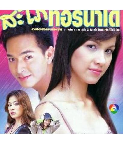 สะใภ้ทอร์นาโด(กบ+พอล) /ละครไทย 3แผ่นจบ