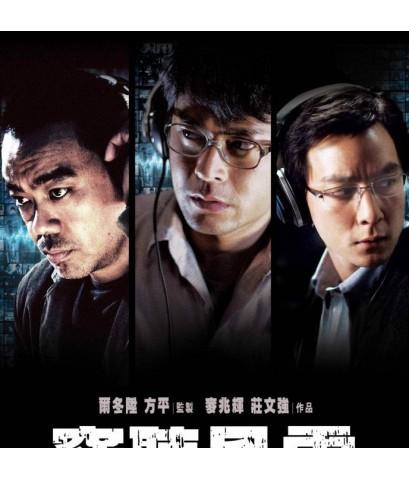 พลิกภารกิจสั่งตาย Overhead(กู่เทียนเล่อ,แดเนียล วู,หลิวชิงหวิน)/หนังจีน /พากษ์ไทย,จีน ซับไทย