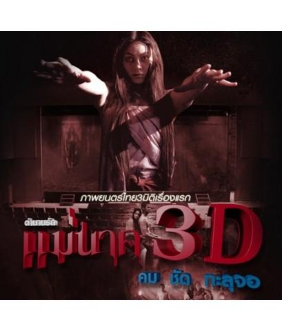 แม่นาค 3D(ตั๊ก บงกช+รังสิโรจน์) /หนังไทย