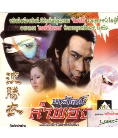 พยัคฆ์ลำพอง(ฉีเส้าเฉียน)/หนังจีนกำลังภายใน /พากษ์ไทย   V2D 2 แผ่น (พากย์ไทย)