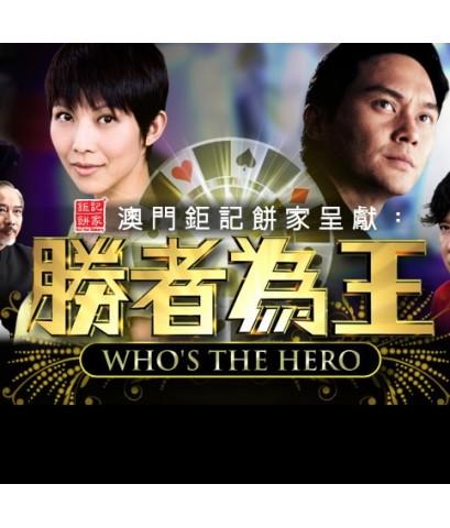 คนเหนือเซียน /Who\'s The Hero (ภาคพิเศษ) (จางจื่อหลิน)  /หนังจีนชุด 3แผ่นจบ พากษ์ไทย,จีน ซับไทย