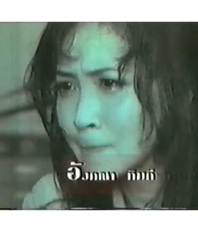 ขังแปด(กวาง+น็อต) /ละครไทย 4แผ่นจบ