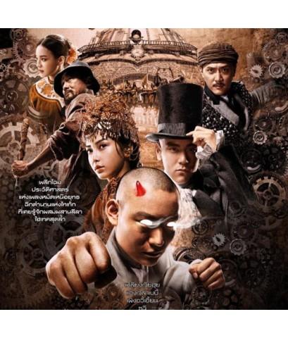 ไทเก๊ก หมัดเล็กเหล็กตัน /หนังจีน/พากษ์ไทย,จีน ซับไทย,อังกฤษ