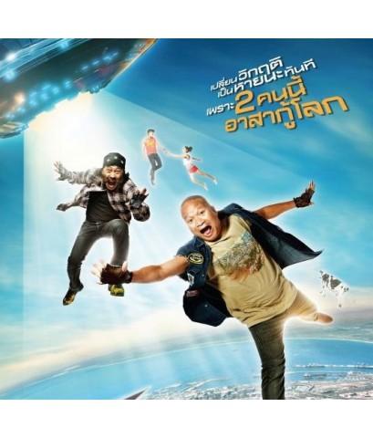 สูบคู่กู้โลก(หม่ำ+เปิ้ล นาคร) /หนังไทย