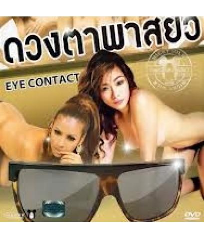 หนังติดเรทEye Contact ดวงตาพาสยิว /หนังไทย