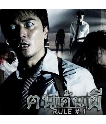 ฅนค้นผี  RULE  1 /หนังจีน /พากษ์ไทย,จีน ซับไทย