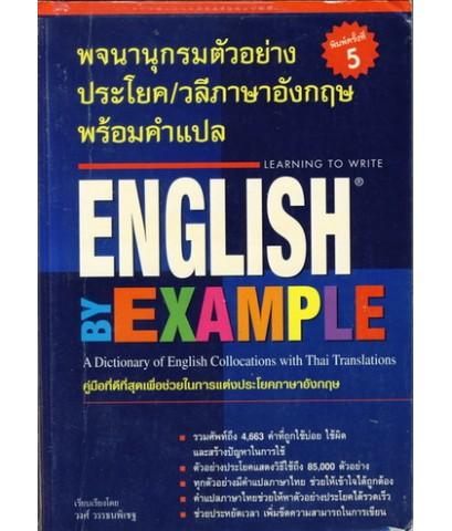 พจนานุกรมตัวอย่าง  ประโยค/วลีภาษาอังกฤษพร้อมคำแปล