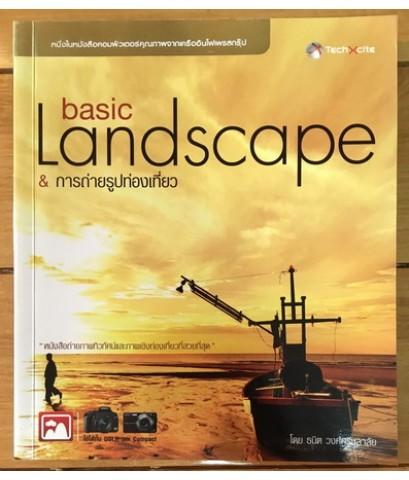 Basic Landscape  การถ่ายรูปท่องเที่ยว