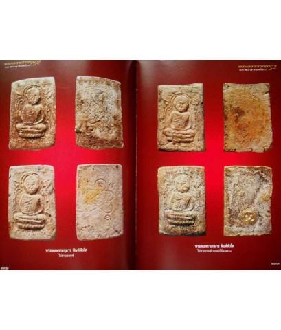 หนังสือ พระผงพรายกุมารและพระผงยอดนิยม หลวงปู่ทิม อิสริโก วัดละหารไร่ จ.ระยอง