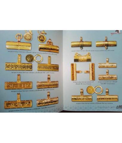 หนังสือพระหลวงพ่อทวด วัดทรายขาว สร้างโดยอาจารย์นอง ธมมภูโต