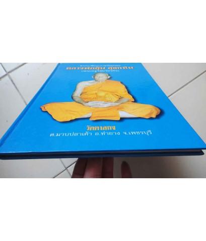 หนังสือชีวประวัติและภาพวัตถุมงคลหลวงพ่ออุ้น สุขกาโม วัดตาลกง จังหวัดเพชรบุรี