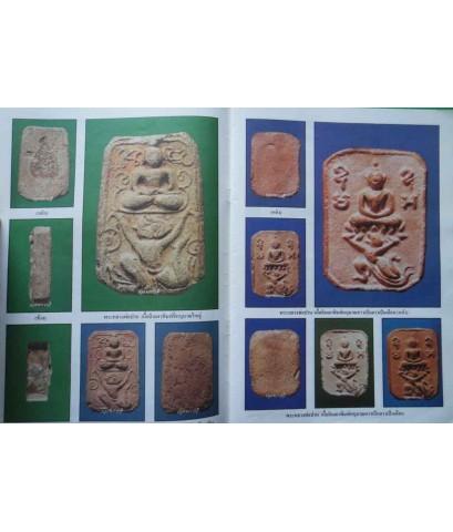 หนังสือ ยอดพระเกจิ ฉบับรวมเล่มหลวงพ่อปาน วัดบางนมโค