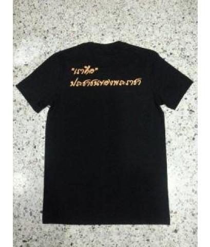 เสื้อเรารักในหลวง เราคือประชาชนของพระราชา สีดำ คอวี