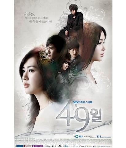 49 DAYS 49 วัน ลิขิตฟ้า...ตามหารัก  7  DVD [พากษ์ไทย] พร้อมเบื้องหลังการถ่ายทำในแผ่น