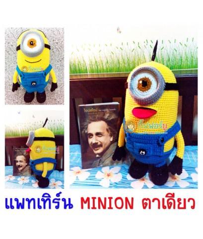 แพทเทิร์น ตุ๊กตาถักไหมพรม มินเนี่ยนตาเดียว (Minion 14 นิ้ว)