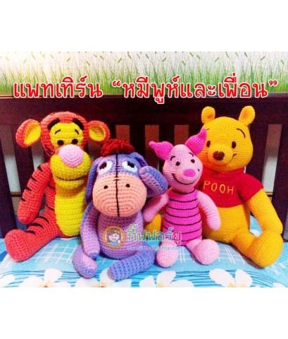 แพทเทิร์น ตุ๊กตาถักไหมพรม หมีพูห์และเพื่อน (1 ชุดมี 4 แบบ)