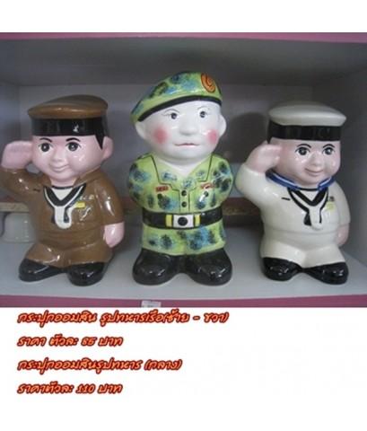 กระปุกออมสินเซรามิก รูปทหาร ราคาตัวละ 110 บาท