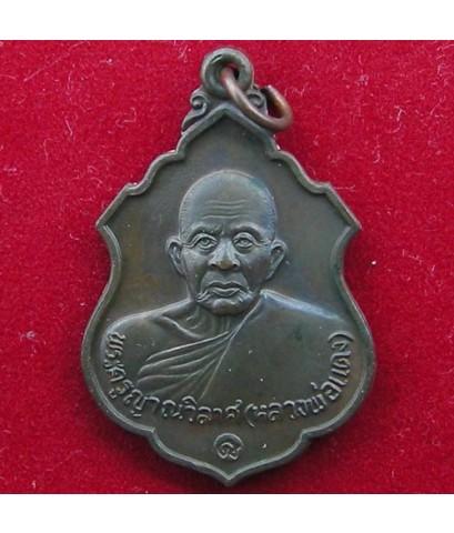 เหรียญหลวงพ่อแดง พระครูญาณวิลาศ (เหรียญที่ 2)