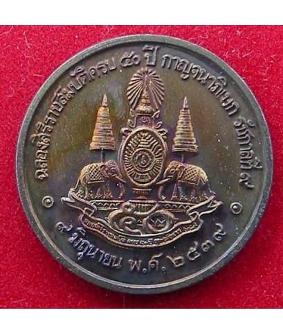 เหรียญฉลองสิริราชสมบัติครบ ๕๐ ปี กาญจนาภิเษก รัชกาลที่ ๙