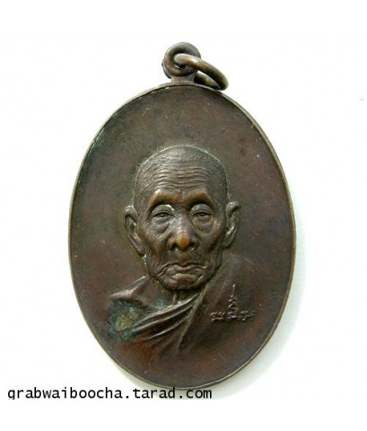 เหรียญหน้าแก่ หลวงปู่สี วัดเขาถ้ำบุญนาค (หมดแล้วครับ*)