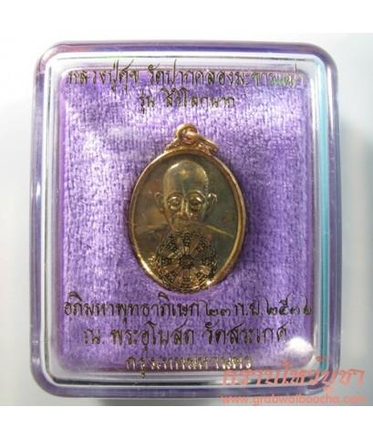 เหรียญ หลวงปู่ศุข วัดปากคลองมะขามเฒ่า รุ่น สิริโลกนาถ (หมดแล้วครับ)