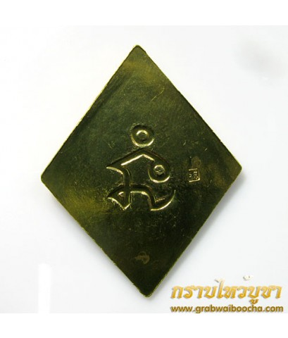 เหรียญหลวงปู่ทวด พิมพ์สี่เหลี่ยมข้าวหลามตัด