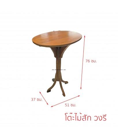 โต๊ะไม้สักหน้าวงรี 51*37*76 ซม.