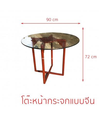 โต๊ะกลมกระจก สไตล์จีน 90*90*72 ซม.