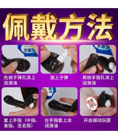 Fingering Vibrator (Touch the Clitorris)