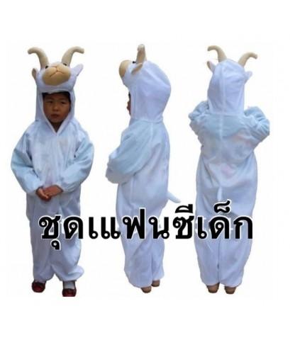 pre order  ชุดแฟนซีเด็ก ชุดแฟนซีสัตว์เด็ก ชุดสัตว์เด็ก ชุดแพะ ชุดแฟนซีแพะ ขนาดเด็กสูง 130-140 cm