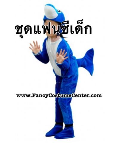 (ข อ ง ห ม ด ค่ะ) ชุดสัตว์ทะเล ชุดโลมา ขนาดเด็กสูง 120-130 cm