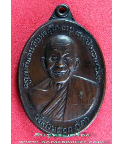 เหรียญ หลวงปู่ ครูบา คำแสน วัดสวนดอก เชียงใหม่ รุ่นพิเศษ ปี2519 สภาพเดิม สวยมาก