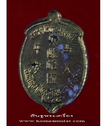 เหรียญ ไต้ฮงกง เนื้อฝาบาตร หลวงปู่ ครูบา เจ้า เกษม เขมโก สุสานไตรลักษณ์ ลำปาง ปี2538