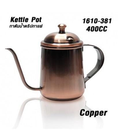 กาต้มน้ำดริปกาแฟ สีคอปเปอร์  400 ซีซี. 1610-381-C14