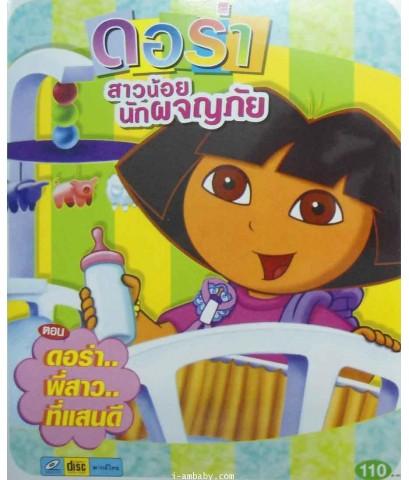 ดอร่าสาวน้อยนักผจญภัย ตอนดอร่าพี่สาวที่แสนดี 1 VCD พากย์ไทยเท่านั้น