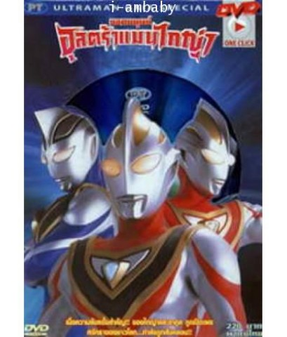 Ultraman Giya อุลตร้าแมน ไกญ่า V2D ชุด 4 แผ่น พากย์ไทย
