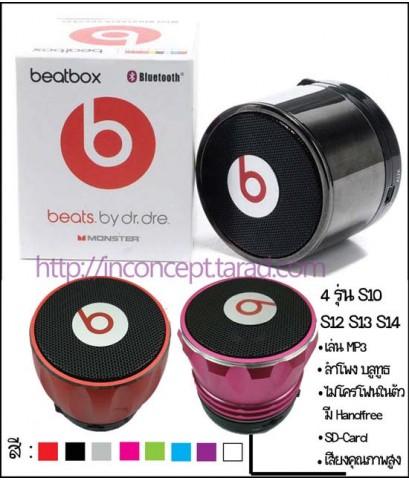 ขายลำโพงบลูทูธ Beatbox Mini (beat by dr.dre) ราคาถูก