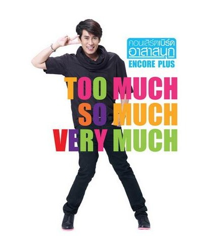 คอนเสิร์ต เบิร์ดอาสาสนุก Encore Plus Too Much So Much Very Much 2 DVD Master