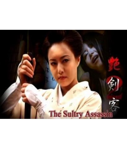 The Sultry Assassine 2 : ดาบพิฆาตแค้น 2 [JP] [พากย์ไทย+บรรยายไทย]